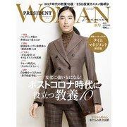 PRESIDENT WOMAN Premiere 2020年秋号(プレジデント社) [電子書籍]