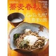 蕎麦春秋 vol.55(リベラルタイム出版社) [電子書籍]