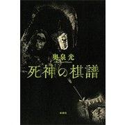 死神の棋譜(新潮社) [電子書籍]