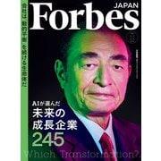ForbesJapan 2020年11月号(リンクタイズ) [電子書籍]