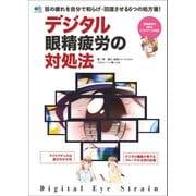 デジタル眼精疲労の対処法(エイ出版社) [電子書籍]