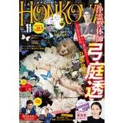 HONKOWA 2020年11月号(朝日新聞出版) [電子書籍]