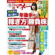 日経マネー 2020年11月号(日経BP社) [電子書籍]