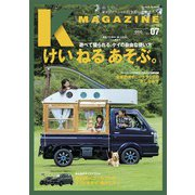 K MAGAZINE Vol.7(芸文社) [電子書籍]