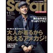 Safari(サファリ) 2020年11月号(日之出出版) [電子書籍]