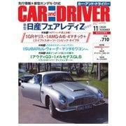 CAR and DRIVER(カーアンドドライバー) 2020年11月号(毎日新聞出版) [電子書籍]