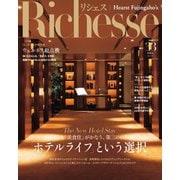 Richesse(リシェス) No.33(ハースト婦人画報社) [電子書籍]