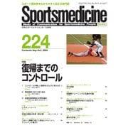スポーツメディスン No.224(ブックハウス・エイチディ) [電子書籍]