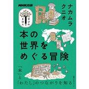 本の世界をめぐる冒険(NHK出版) [電子書籍]
