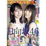 ヤングマガジン 2020年44号 (2020年9月28日発売)(講談社) [電子書籍]