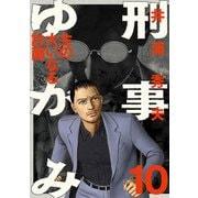 刑事ゆがみ 10(小学館) [電子書籍]