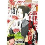 月刊flowers 2020年11月号(2020年9月28日発売)(小学館) [電子書籍]