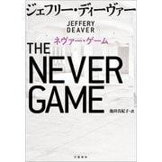 ネヴァー・ゲーム(文藝春秋) [電子書籍]