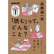 「読む」って、どんなこと?(NHK出版) [電子書籍]