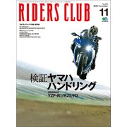RIDERS CLUB 2020年11月号 No.559(エイ出版社) [電子書籍]