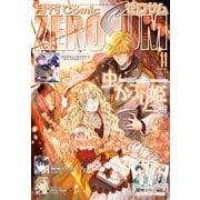 Comic ZERO-SUM (コミック ゼロサム) 2020年11月号(一迅社) [電子書籍]