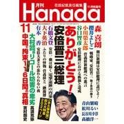 月刊Hanada 2020年11月号(飛鳥新社) [電子書籍]