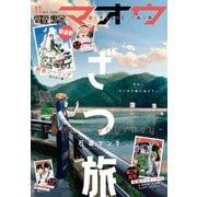 【電子版】電撃マオウ 2020年11月号(KADOKAWA) [電子書籍]