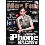 Mac Fan(マックファン) 2020年11月号(マイナビ出版) [電子書籍]