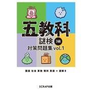 五教科謎検 3級 対策問題集vol.1(SCRAP出版) [電子書籍]
