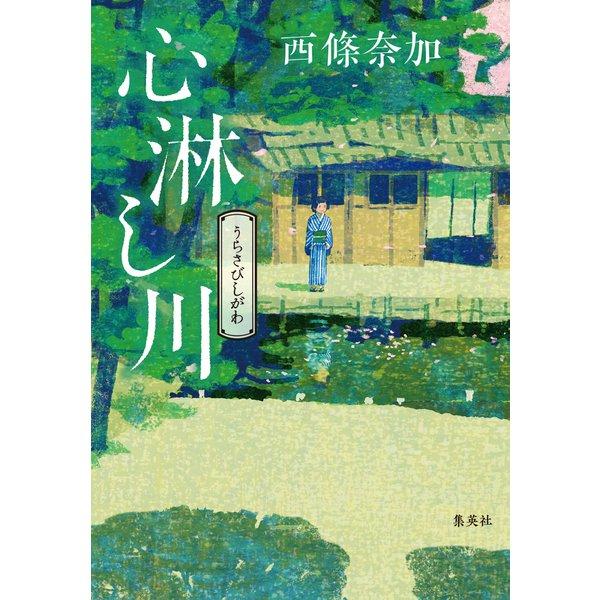 心淋し川(集英社) [電子書籍]