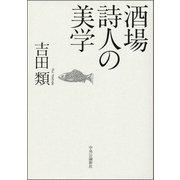 酒場詩人の美学(中央公論新社) [電子書籍]