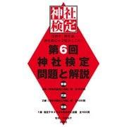 第6回神社検定 問題と解説 平成29年版参級・弐級・壱級(扶桑社) [電子書籍]