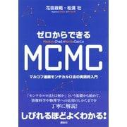 ゼロからできるMCMC マルコフ連鎖モンテカルロ法の実践的入門(講談社) [電子書籍]
