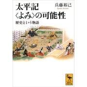 太平記<よみ>の可能性(講談社) [電子書籍]