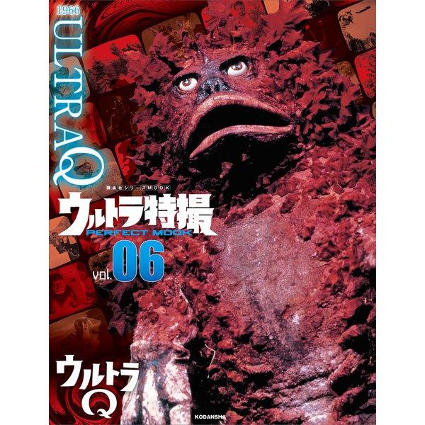 ウルトラ特撮 PERFECT MOOK vol.06 ウルトラQ(講談社) [電子書籍]