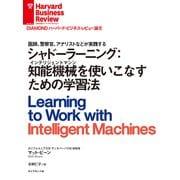 シャドーラーニング:知能機械(インテリジェントマシン)を使いこなすための学習法(ダイヤモンド社) [電子書籍]