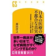 日本の医療の不都合な真実 コロナ禍で見えた「世界最高レベルの医療」の裏側(幻冬舎) [電子書籍]