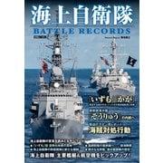 海上自衛隊 BATTLE RECORDS(ホビージャパン) [電子書籍]