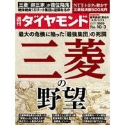 週刊ダイヤモンド 20年10月3日号(ダイヤモンド社) [電子書籍]
