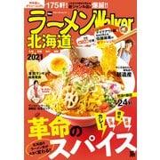 ラーメンWalker北海道2021(KADOKAWA) [電子書籍]