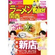 ラーメンWalker関西2021(KADOKAWA) [電子書籍]