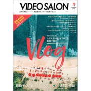 ビデオSALON 2020年11月号(玄光社) [電子書籍]