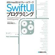 iOS/macOS UIフレームワーク SwiftUIプログラミング(秀和システム) [電子書籍]