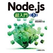 Node.js超入門(第3版)(秀和システム) [電子書籍]