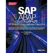 SAP ABAPプログラミング入門(秀和システム) [電子書籍]