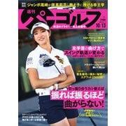 週刊 パーゴルフ 2020/10/13号(グローバルゴルフメディアグループ) [電子書籍]