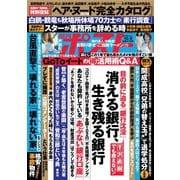 週刊ポスト 2020年10/9号(小学館) [電子書籍]