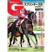 週刊Gallop(ギャロップ) 2020年10月4日号(サンケイスポーツ) [電子書籍]