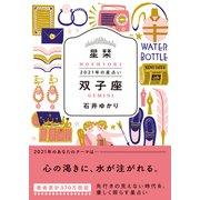 星栞 2021年の星占い 双子座(幻冬舎コミックス) [電子書籍]