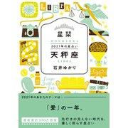 星栞 2021年の星占い 天秤座(幻冬舎コミックス) [電子書籍]
