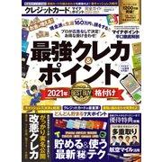 100%ムックシリーズ 完全ガイドシリーズ301 クレジットカード&マイナポイント完全ガイド(晋遊舎) [電子書籍]