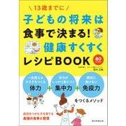 子供の将来は食事で決まる! 健康すくすくレシピBOOK(朝日新聞出版) [電子書籍]