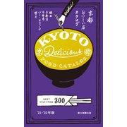 京都おいしい店カタログ '21-'22年版(朝日新聞出版) [電子書籍]