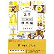 星栞 2021年の星占い 牡牛座(幻冬舎コミックス) [電子書籍]