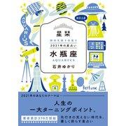 星栞 2021年の星占い 水瓶座(幻冬舎コミックス) [電子書籍]